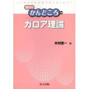 ガロア理論 数学のかんどころ 木村俊一 著 単行本・ムック の商品画像|ナビ
