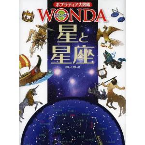【送料無料選択可】星と星座 (ポプラディア大図鑑WONDA)/渡部潤一/監修(児童書)