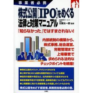 株式公開〈IPO〉をめぐる法律と対策マニュアル 事業者必携/元榮太一郎/監修(単行本・ムック)