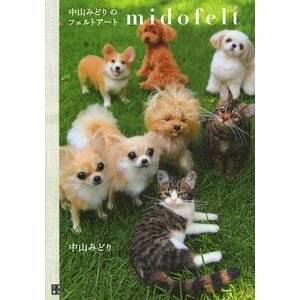 中山みどりのフェルトアートmidofelt/中山みどり(単行...