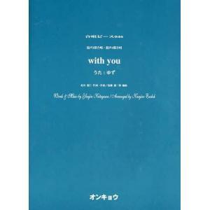 混声3部合唱・混声4部合唱with you うた:ゆず (合唱ピース)/オンキョウパブリッシュ(楽譜・教本)