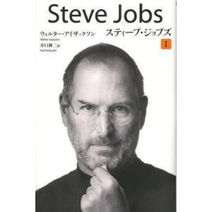 取材嫌いで有名なスティーブ・ジョブズが唯一全面協力した、本人公認の決定版評伝。全世界同時発売! 未来...