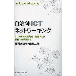 キーワードは「アプリ化」と「共有」。東日本大震災後に重要性を増した自治体連携の新たなモデルを提示する...