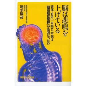脳の興奮が諸悪の根源。原因不明の不快症状を癒す新常識。