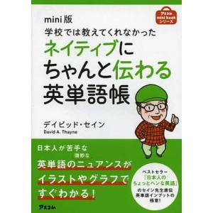 学校では教えてくれなかったネイティブにちゃんと伝わる英単語帳 mini版 (アスコムmini)/デイ...