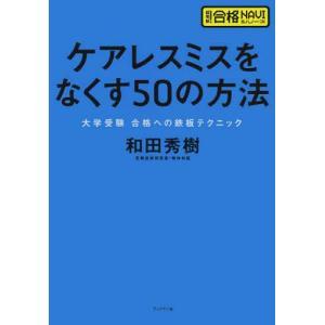 ケアレスミスをなくす50の方法 大学受験合格への鉄板テクニック (超明解!合格NAVIシリーズ)/和...