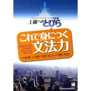 ※ゆうメール利用不可※コンテンツとマルチメディアで学ぶ日本語。豊富な問題形式で文法力と文章力がしっか...