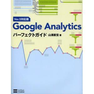 ※ゆうメール利用不可※GAIQ資格者を多数育成したプロフェッショナルが贈る、Google Analy...