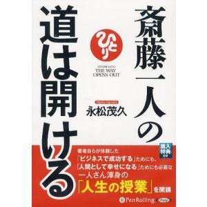 [オーディオブックCD] 斎藤一人の道は開ける/現代書林 / 永松茂久(CD)|neowing