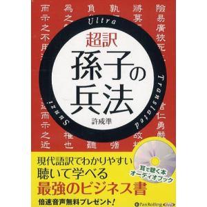 [オーディオブックCD] 超訳 孫子の兵法/彩図社 / 許成準(CD)|neowing