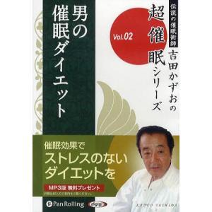 【送料無料選択可】[オーディオブックCD] 「男の催眠ダイエット」/吉田かずお(CD)|neowing
