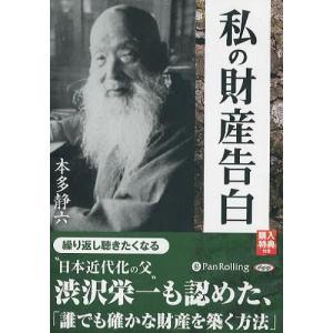 [オーディオブックCD] 私の財産告白/実業乃日本社 / 本多静六(CD)