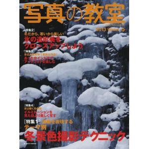写真の教室 No.51(2013Winter) (日本カメラMOOK)/日本カメラ社(単行本・ムック)