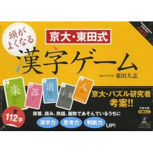 【送料無料選択可】京大・東田式 頭が良くなる漢字ゲーム/東田...