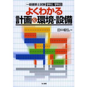 ※ゆうメール利用不可※/一級建築士試験の中でも、非常に幅広い知識と理解を要求される学科1(計画)/学...