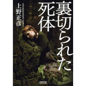 裏切られた死体 (朝日文庫)/上野正彦/著(文庫)