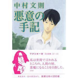 [本/雑誌]/悪意の手記 (新潮文庫)/中村文則/著(文庫)