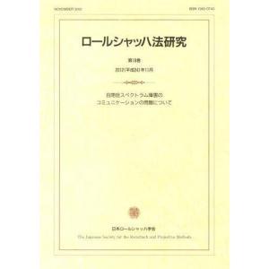 【ゆうメール利用不可】ロールシャッハ法研究  16/日本ロールシャ(単行本・ムック)
