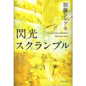 閃光スクランブル/加藤シゲアキ/著(単行本・ムック)