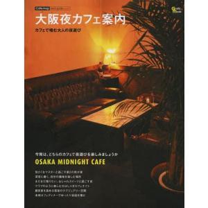 大阪夜カフェ案内 カフェで嗜む大人の夜遊び (Grafis mook Cafe.mag area g...