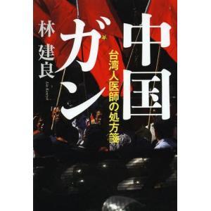 [本/雑誌]/中国ガン 台湾人医師の処方箋/林建良/著(単行本・ムック)