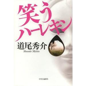【送料無料選択可】笑うハーレキン/道尾秀介/著(単行本・ムッ...