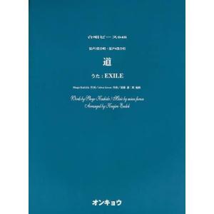 混声3部合唱・混声4部合唱 道 うた:EXILE (合唱ピース)/オンキョウパブリッシュ(楽譜・教本)