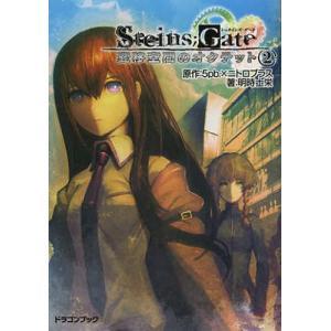 STEINS;GATE 変移空間のオクテット 2 (富士見DRAGON BOOK 554)/5pb....