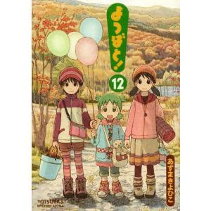 よつばと! 12 (電撃コミックス)/あずまきよひこ/著(コミックス)