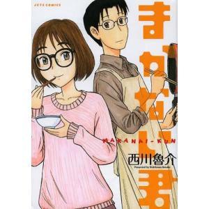まかない君 (ジェッツコミックス)/西川魯介/著(コミックス)