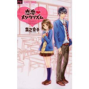 恋愛メンタリズム (フラワーコミックス)/真己京子/著 DaiGo/監修(コミックス)