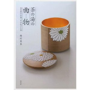 【ゆうメール利用不可】茶の湯の曲物 木具師の仕事、そのわざと美/橋村萬象/著(単行本・ムック)