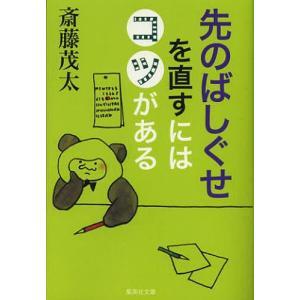 先のばしぐせを直すにはコツがある (集英社文庫)/斎藤茂太/著(文庫)