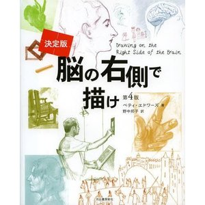 17カ国語以上に翻訳された本書は、世界で最も広く用いられているデッサン技法書です。絵を描く才能など自...