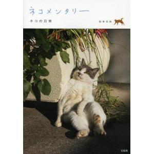 ネコメンタリー ネコの日常/松本光央/著(単行本・ムック)
