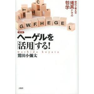 日本が直面する山積する難問にヘーゲルの思考法・論理を大胆に使って挑む。入門書を超える「ヘーゲル入門」...