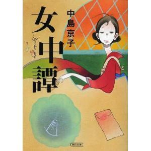 女中譚 (朝日文庫)/中島京子/著(文庫)