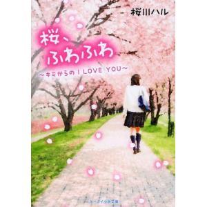 桜、ふわふわ キミからのI LOVE YOU (ケータイ小説...