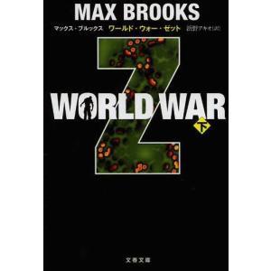 WORLD WAR Z 下 / 原タイトル:World War Z (文春文庫)/マックス・ブルック...