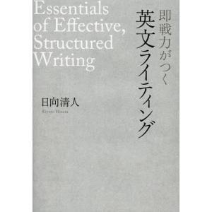 """長いひとまとまりの英文を書くときに必要な""""構成力""""を鍛えます。日本人の英文ライティングの弱点を総点検..."""