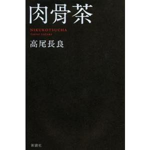 肉骨茶/高尾長良/著(単行本・ムック)