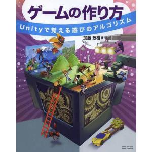 【ゆうメール利用不可】ゲームの作り方 Unityで覚える遊びのアルゴリズム/加藤政樹/著(単行本・ム...