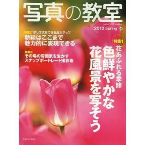 写真の教室 No.52(2013Spring) (日本カメラMOOK)/日本カメラ社(単行本・ムック)