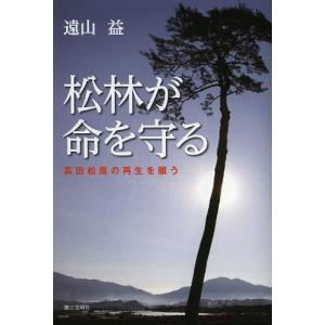 松林が命を守る 高田松原の再生を願う/遠山益/著(単行本・ムック)