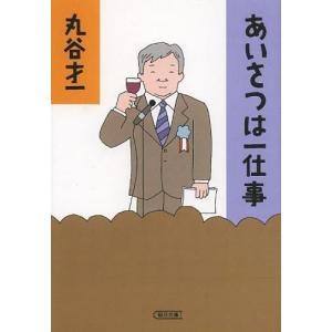 あいさつは一仕事 (朝日文庫)/丸谷才一(文庫)