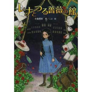 レナとつる薔薇の館 (ノベルズ・エクスプレス)/こもりかおり/作 こよ/絵(児童書)