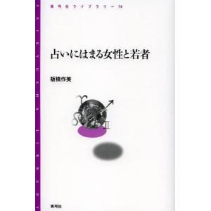 占いにはまる女性と若者 (青弓社ライブラリー)/板橋作美/著(単行本・ムック)
