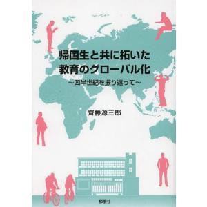 帰国生と共に拓いた教育のグローバル化 四半世紀を振り返って/齊藤源三郎/著(単行本・ムック)