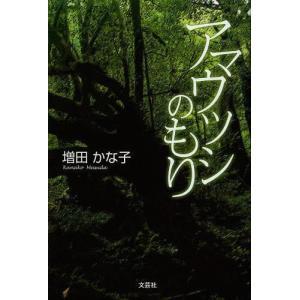 アマウツシのもり/増田かな子/著(児童書)