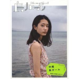2013年は山ガールから島ガールへ。大人女子の旅先として人気が急上昇のパワースポット、沖縄の離島。竹...